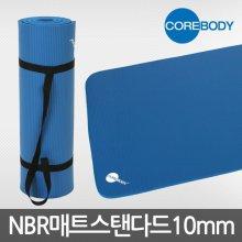 코어바디 NBR 스탠다드매트 10MM / 필라테스매트 피트니스매트 운동매트 10mm 블루