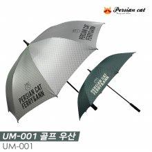 페르시안캣 UM-001 골프우산 [2COLORS]