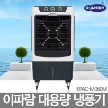 산업용냉풍기 EPAC-M060M