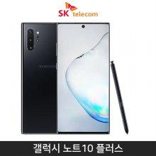 [SKT] 갤럭시노트10 플러스 256기가 [아우라 블랙][SM-N976S]