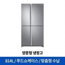 양문형냉장고 RH81R9151S8 [814L]