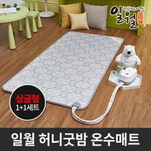 일월 허니굿밤 온수매트 싱글1+1세트/일월매트 전기매트