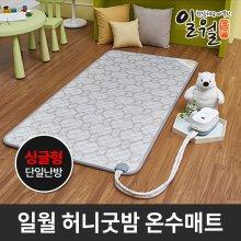 일월 허니굿밤 온수매트 싱글/일월매트/전기매트/온열매트