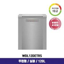 뚜껑형 김치냉장고 WDL12DETRS (120L, 실버, 1등급)