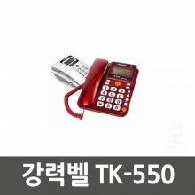 강력벨 TK-550