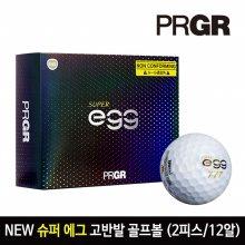 PRGR 정품 NEW 슈퍼 에그 고반발 2피스 골프공 (12알)