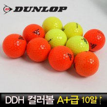 [로스트볼] 던롭 DDH 컬러볼 A+급 10알