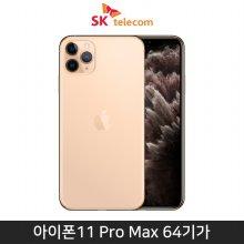 [SKT] 아이폰11 Pro Max, 64GB, 골드
