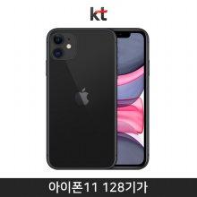 [KT] 아이폰11, 128GB, 블랙