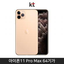 [KT] 아이폰11 Pro Max, 64GB, 골드