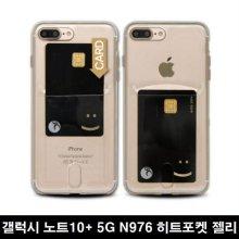 갤럭시 노트10+ 5G 히트포켓 카드수납 핸드폰 케이스_4873C7