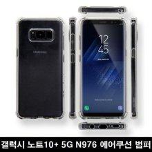 갤럭시 노트10+ 5G 에어쿠션 투명 젤리 핸드폰 케이스_4873F8
