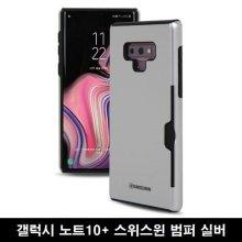 갤럭시 노트10+ 5G 스위스윈 범퍼 핸드폰 케이스 실버_4BCBFD