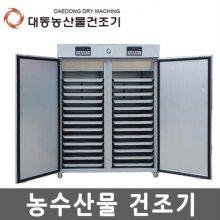 고추건조기 식품건조기 KAPD-195D (26채반)