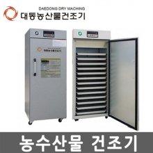 고추건조기 식품건조기 KAPD-055D (11채반)