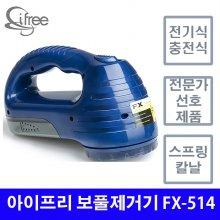 보풀제거기 FX-514 (충전식/전기식 겸용)