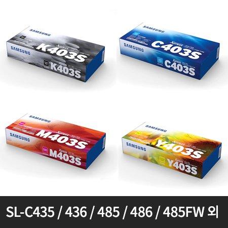 [정품]삼성 블랙/컬러토너[CLT-403S][검정/파랑/빨강/노랑][호환기종:SL-C435, 436, 485, 486, 485FW, 486FW]