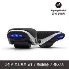 [상급 리퍼상품 단순변심] 세그웨이 드리프트 W1 분리식 전동휠(e-Skates) [ 국내AS / 나인봇 정품 ]