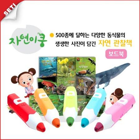 레인보우세이펜(32G)+자연이쿵(10권) / 컬러_레드