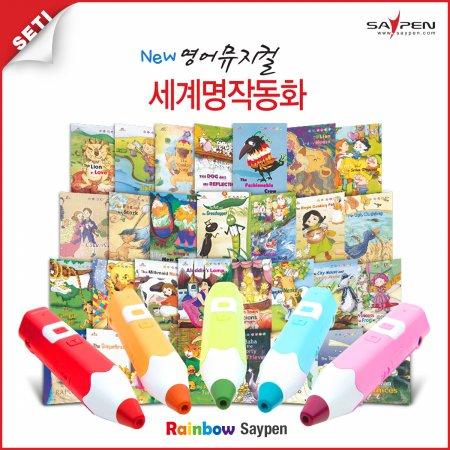 레인보우세이펜(32G)+NEW영어뮤지컬 세계명작동화 /컬러(핑크)
