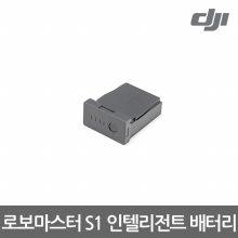 로보마스터 S1 인텔리전트 배터리