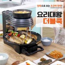 요리대왕 더블쿡 가정용 회전식 고기불판 휴대용 그릴