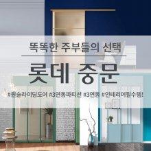 중문 원슬라이딩도어 3분할(프리미엄유리/800-1200) 롯데케미홈