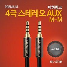 4극 스테레오 고급형 케이블 1M ML-ST4H010