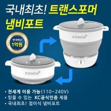 접이식 실리콘 전기포트 EOM-EP10