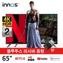 165cm UHD 스마트 TV S6501KU (스탠드형 자가설치)