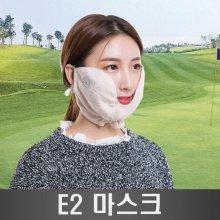 엔터골프 고운 E2 겨울 마스크