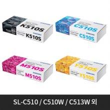 [정품]삼성 흑백/블랙토너[CLT-K510S][검정][1,500매/호환기종:SL-C510,C510W,C513,C513W,C563FW,C563W]