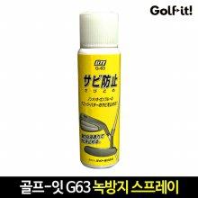 일본 GOLF-IT 정품 골프클럽전용 녹방지(방청)스프레이/방청제 G-63