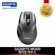 GIGABYTE M6800 게이밍 마우스