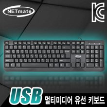 NETmate NM-OM05 USB 멀티미디어 유선 키보드