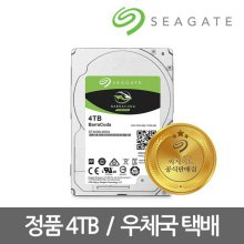4TB BarraCuda 2.5 ST4000LM024 하드디스크 15mm