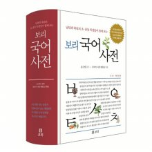 [보리] 보리 국어사전 (2020년판 최신개정판)
