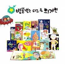 [별똥별] 별똥별을 타고 온 외계인_인체동화 (전13종)_본책10권+인체빅북(포스터포함)+CD2