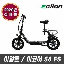 이코어S8 FS 전동스쿠터 2020년 ALTON [무료조립/무료배송/보험제공/알톤직영]