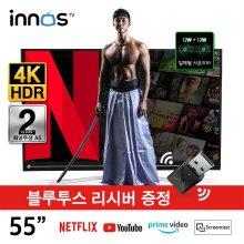 139cm 넷플릭스 4K UHD 스마트 WIFI TV / SB5505KU [스탠드형 자가설치]