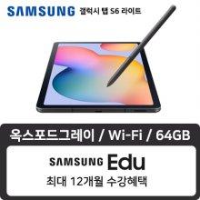갤럭시 탭S6 라이트 Wi-Fi 64GB 옥스포드그레이