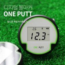 디지털 볼마커/필드용 퍼팅 거리측정기 원펏 ONE PUTT