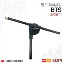 반도 악세사리 Bando BTS 일자스탠드 결합용 T/결합용