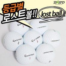 [로스트볼 낱알판매]로스트볼 테일러메이드 2/3피스 B급/비재생 골프공