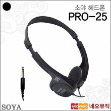 소야헤드폰 Soya Headphone PRO-25 디지털피아노용