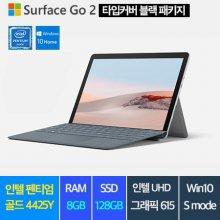 서피스고2+블랙커버 패키지 Surface Go2 STQ-00009 [P4425Y/8GB/128GB/Win Home]+타입커버 블랙 색상