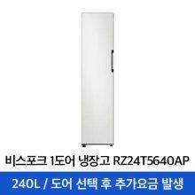 [도어없는본체-개별구매불가, 주문시 취소]  비스포크 1도어(변온) RZ24T5640AP [240L]