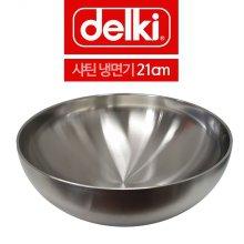 델키 스텐 저반사 샤틴 냉면기 그릇 21cm
