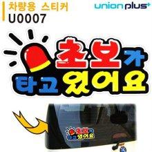 유니온 차량용표지판 - 초보운전 (U0007)