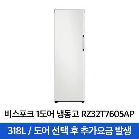 비스포크 1도어 냉동고 RZ32T7605AP [318L]